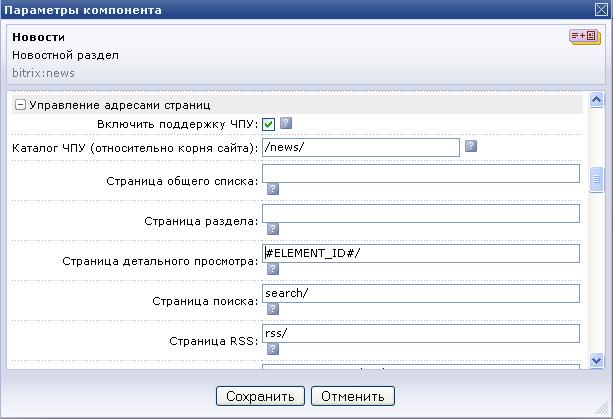 Компоненты битрикс настройка битрикс тип файл загрузить