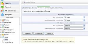 Настройка прав пользователей блога в Битрикс