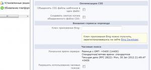 Настройка Bing в 1с-Битрикс