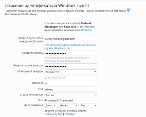 Авторизация в Windows Live ID