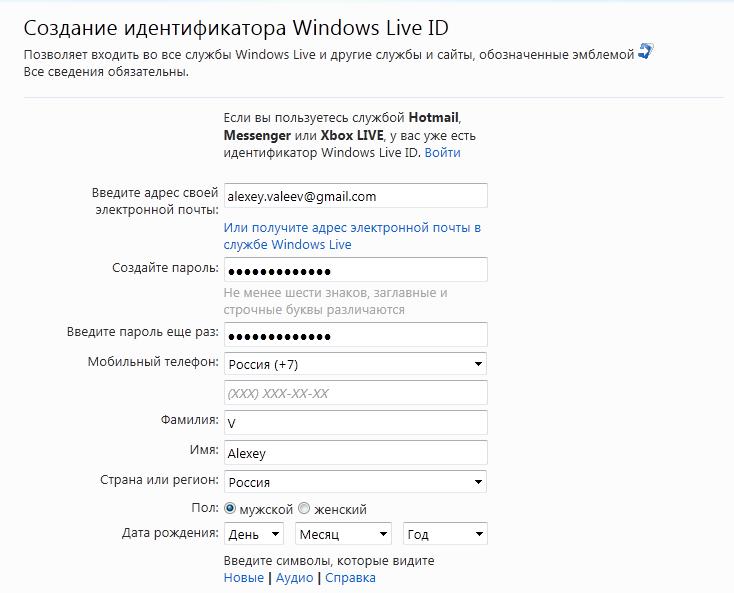 Как получить ключ для переводчика Bing.