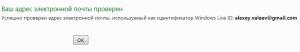 Подтверждение регистрации в Windows Live ID
